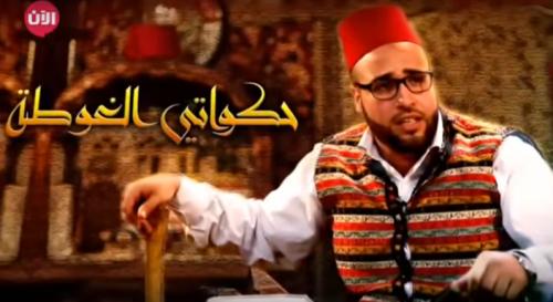 حكواتي الغوطة.. مسلسل رمضاني من تحت القصف